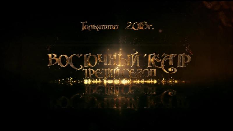 Восточный театр. Третий сезон. vk.combellydance_broadway