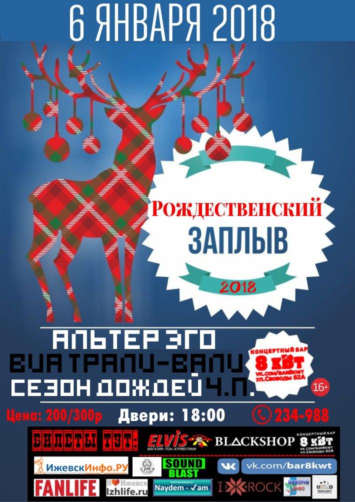 Афиша Ижевск РОЖДЕСТВЕНСКИЙ ЗАПЛЫВ 06/01/18