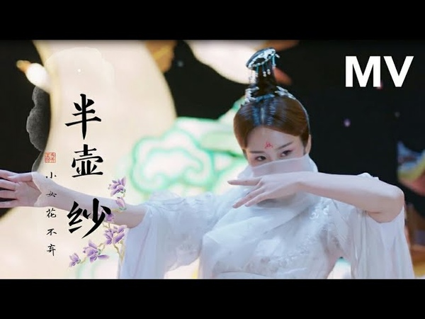 Traditional Chinese dance 『刘珂矣—半壶纱』 (电视剧《小女花不弃》插曲)   I WILL NEVER LET YOU GO