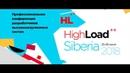 Видеоотчет о HighLoad Siberia 2018
