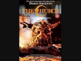 Собор / церковь / la chiesa / the church / cathedral of demons / demon cathedral. 1989. перевод андрей гаврилов. vhs