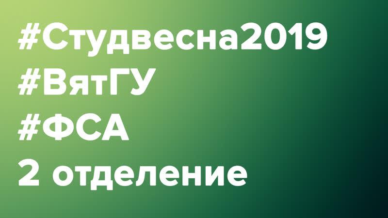 ФСА. 2 отделение. «Студенческая весна ВятГУ — 2019»