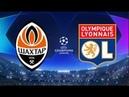 Лига Чемпионов УЕФА Шахтёр Донецк Лион Кэф 1.7