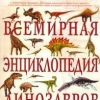 доисторические животные