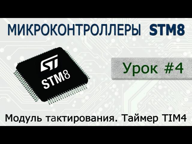 STM8 Урок 4 Модуль тактирования Таймер TIM4