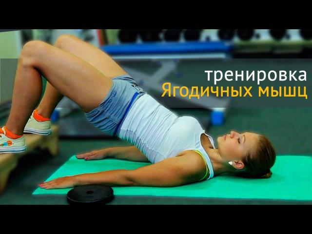 Тренировка ягодичных мышц - качаем попу