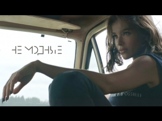 Елена Темникова - Не модные (ПРЕМЬЕРА клипа, 2018)