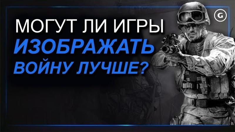 Могут ли игры изображать войну лучше - Перезагрузка Эпизод 5