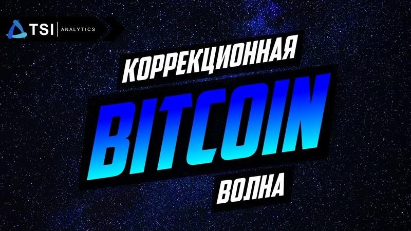 Прогноз на Bitcoin(BTC): коррекционная волна? Торговый сигнал по китайскому USDCNH
