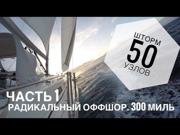 Шторм. 50 узлов в оффшорном переходе на яхте. 300 морских миль в Средиземном море. Ep1