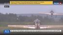 Новости на Россия 24 Дело фальшивых летчиков Крылья Невы запускали в небо дилетантов