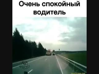 Очень спокойный водитель