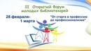 II Открытый Форум Молодых библиотекарей