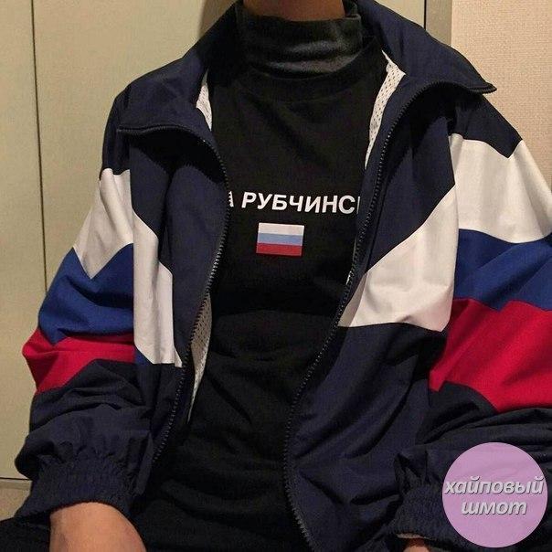 Куртка Гоша Рубчинский -