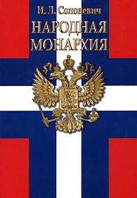Народная монархия- И.Л. Солоневич