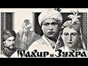 Тахир и Зухра 1945 / Takhir and Zukhra / Тоҳир ва Зуҳра