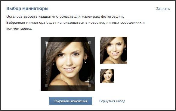 как загрузить аватарку в контакте: