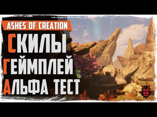 Ashes of creation. PAX Prime: Gameplay. Дата Alfa теста.