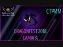 Стрим: DragonFest 2018 (г. Самара) #2