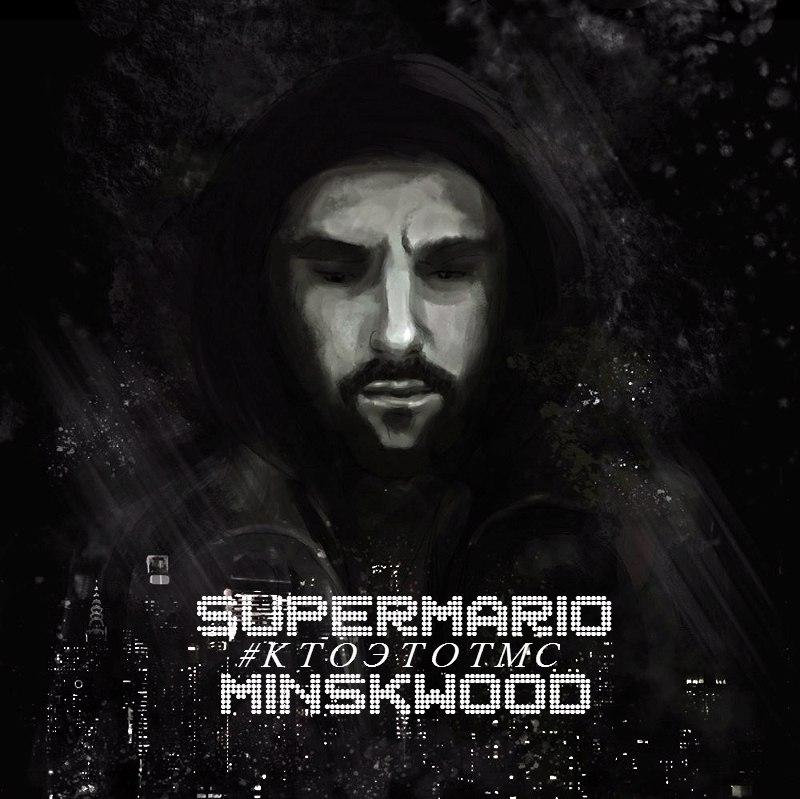 Супермарио новый альбом минск