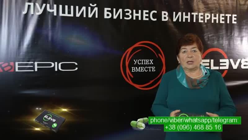 Bepic Elev8 Горбунова Галина головные боли нормализовалось давление похудела на 5 кг