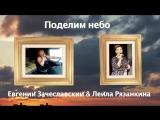 ПОДЕЛИМ НЕБО - .Лейла Рязанкина & Евгений Зачеславский