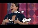 Все желания сбылись Мамахохотала НЛО TV