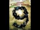 Девять в списке мертвых 2010 Драма, Триллер, Криминал, Детектив, Ужасы