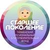 """Благотворительный фонд """"СТАРШЕЕ ПОКОЛЕНИЕ"""""""