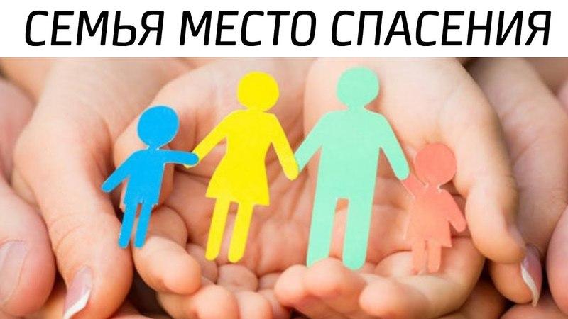Супружеский брак как спасение. Священник Максим Каскун