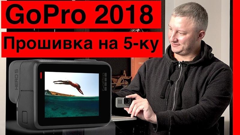 GoPro 2018 в Hero 5 Перепрошивка Как обновить программное обеспечение камеры