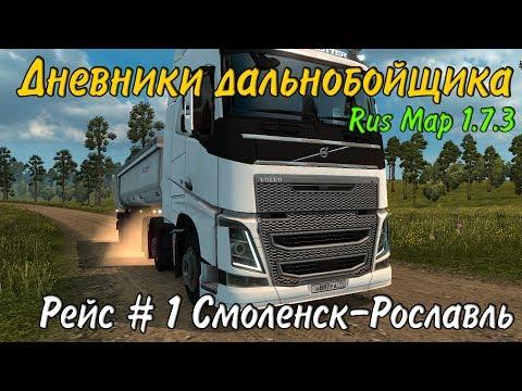 RusMap 1 7 3 Смоленск Рославль