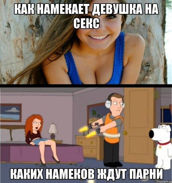 Мемы про секс