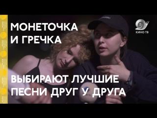 #Кинотавр2018: Монеточка и Гречка о любимых песнях друг друга