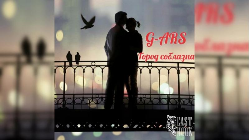 G-ARS-Город Соблазна
