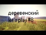 деревенский let`s play #8 (микро в г