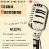 "23.10 Арт-вечер ""Сезон муссонов"""
