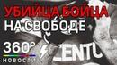 Бойца ММА убили в Тейково