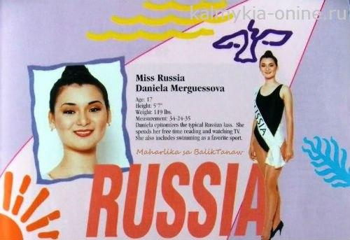 Даниэла Мергесова на конкурсе «Мисс Азия и Океания - 96»