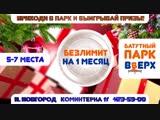 Новогодний розыгрыш призов от батутного парка
