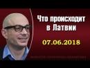 Армен Гаспарян 07.06.2018