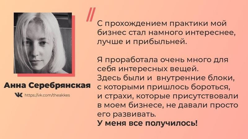 Отзыв о БИЗНЕС ПРАКТИКЕ Авторская программа Александры Гуреевой ✅ Анна Серебрянская
