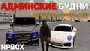 АДМИНСКИЕ БУДНИ на RPBOX l x2 ОПЫТА и ДЕНЕГ НАРУШАЕМ