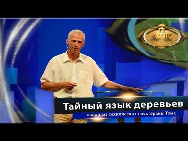 Доклад Эрвина Тома «Тайный язык деревьев» www kla tv