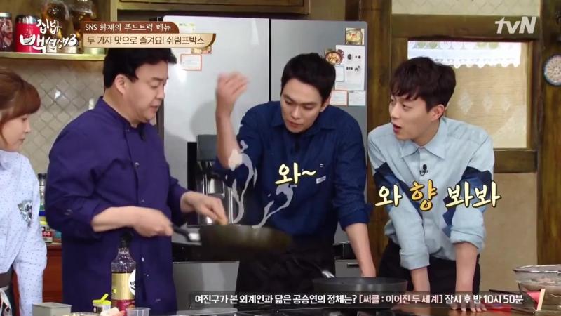 [SHOW] 23.05.2017 tvN House Cook Master Baek, Season 3, Ep.15 (DooJoon)