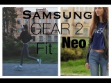Samsung Gear 2,Gear 2 Neo,Gear Fit: обзор умных часов и фитнес браслета.