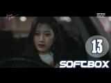 [Озвучка SOFTBOX] Великий соблазнитель 13 серия