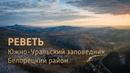 Южно-Уральский заповедник, Белорецкий район, река Реветь.