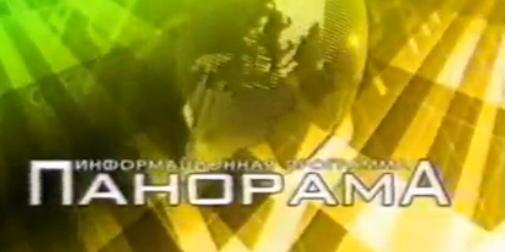 Панорама (31 канал [г. Челябинск], 01.06.2005) Школьные сочинения