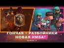 AuRuM TV РАЗБОЙНИКИ ГОНЧАЯ. НОВАЯ ИМБА CLASH ROYALE